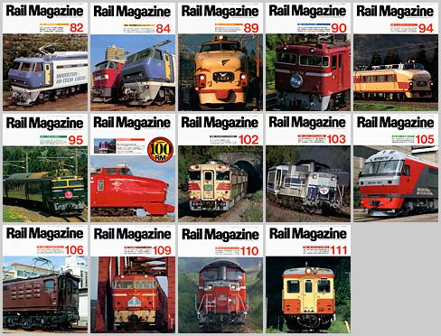 Rail Magazine(1990〜1992年)