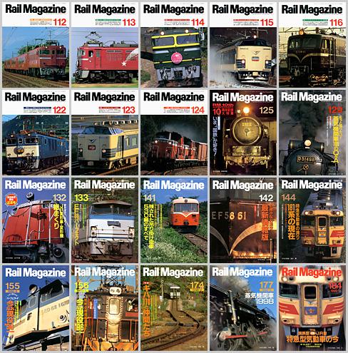Rail Magazine(1993〜1999年)
