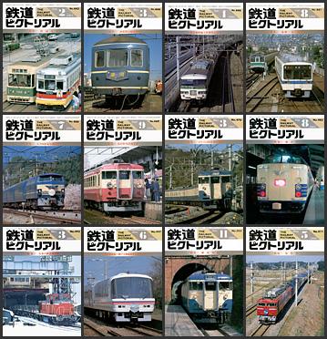 pr1980_20180527_2鉄道ピクトリアル(1985〜1989年)