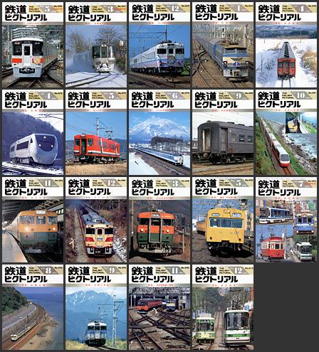 鉄道ピクトリアル(1990〜1995年)