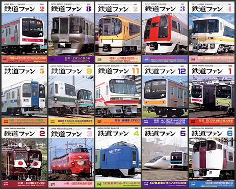 鉄道ファン(1990〜1992年)
