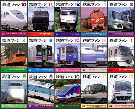 鉄道ファン(1992〜1994年)