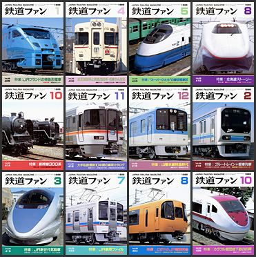 鉄道ファン(1995〜1996年)