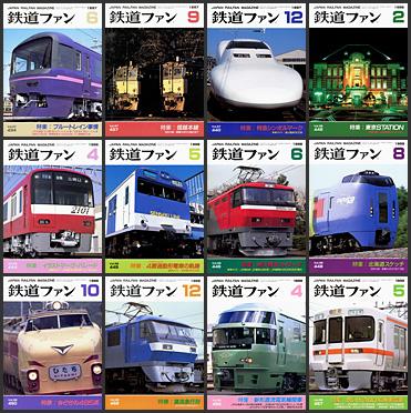 鉄道ファン(1997〜1999年)