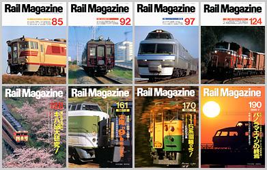 Rail Magazine(1990〜1999年)