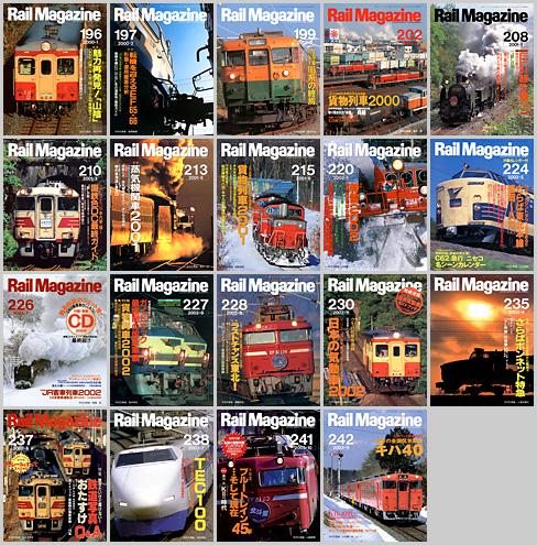 Rail Magazine(2000〜2003年)