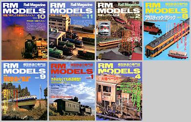 RM MODELS(1995〜1999年)
