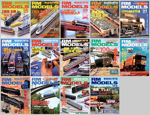 RM MODELS(2000〜2004年)