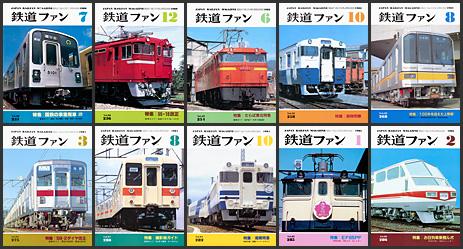 鉄道ファン(1980〜1985年)