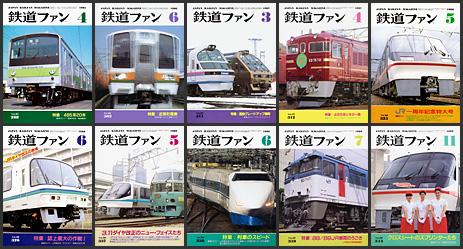 鉄道ファン(1985〜1989年)
