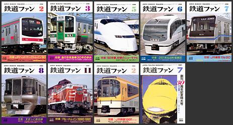 鉄道ファン(1990〜1991年)