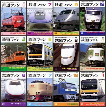鉄道ファン(1992〜1999年)