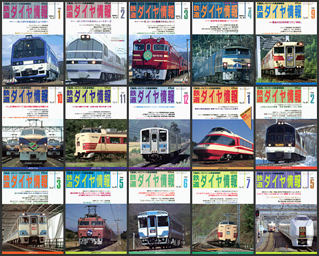 鉄道ダイヤ情報(1987〜1989年)