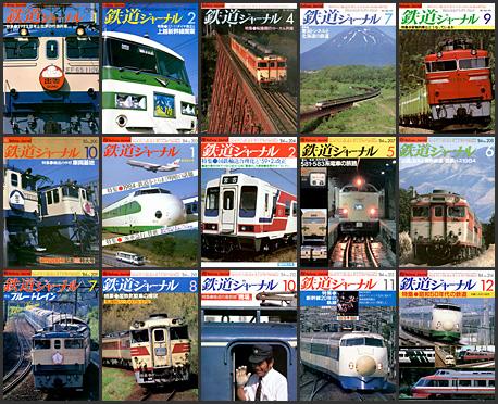 鉄道ジャーナル(1983〜1984年)