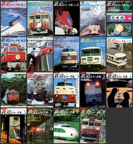 鉄道ジャーナル(1980〜1982年)