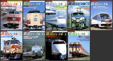 鉄道ジャーナル(1985〜1986年)