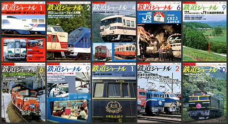 鉄道ジャーナル(1987〜1989年)