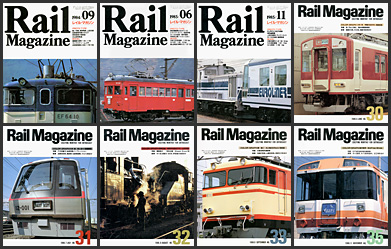 Rail Magazine(1984〜1986年)