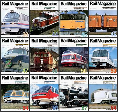 Rail Magazine(1987〜1989年)
