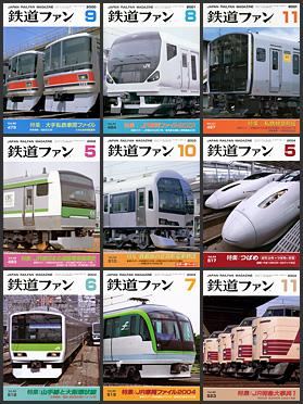 鉄道ファン(2000〜2004年)