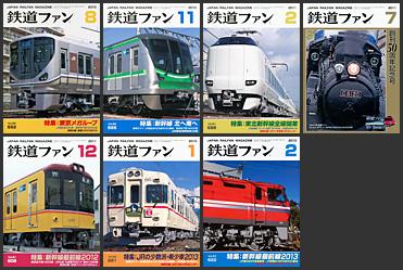 2010〜2013年の鉄道ファン が入...