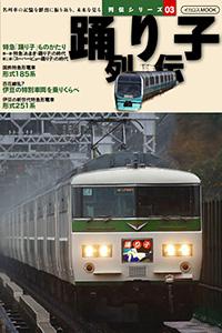 列伝シリーズ03 踊り子列伝