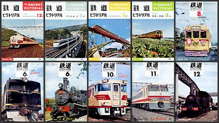 鉄道ピクトリアル(1960〜1969年)