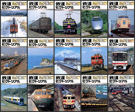 鉄道ピクトリアル(1992〜1994年)