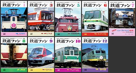 鉄道ファン(1985年)