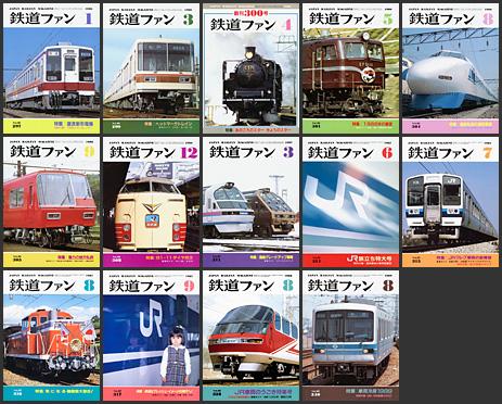 鉄道ファン(1986〜1989年)