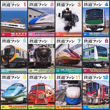 鉄道ファン(2014年)