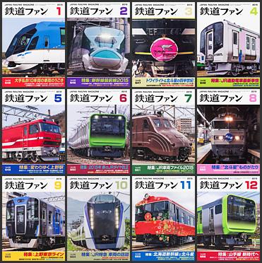 鉄道ファン(2015年)