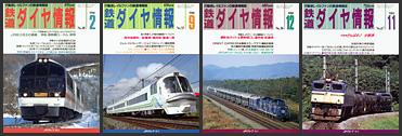 鉄道ダイヤ情報(1988〜1989年)