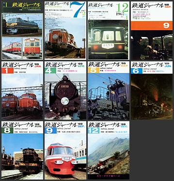 鉄道ジャーナル(1967〜1969年)
