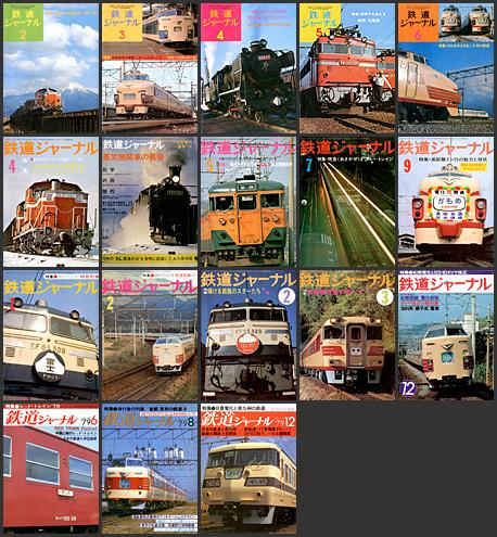 鉄道ジャーナル(1975〜1979年)