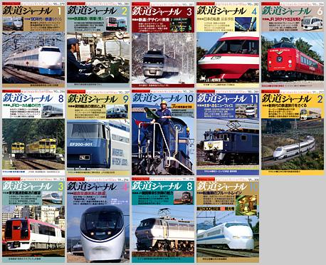 鉄道ジャーナル(1990〜1991年)