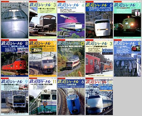 鉄道ジャーナル(1992〜1994年)
