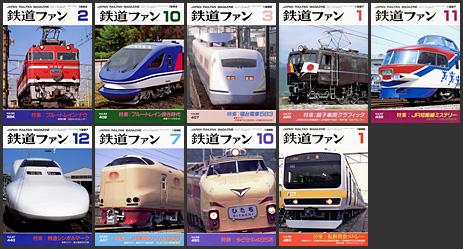 鉄道ファン(1994〜1999年)