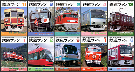 鉄道ファン (2000〜2007年)