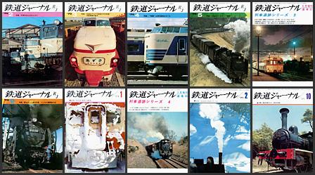 鉄道ジャーナル(1970〜1971年)