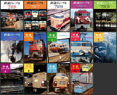 鉄道ジャーナル(1972〜1974年)