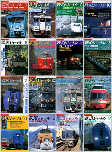 鉄道ジャーナル(1995〜1999年)