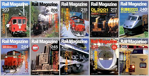 Rail Magazine(2000〜2004年)