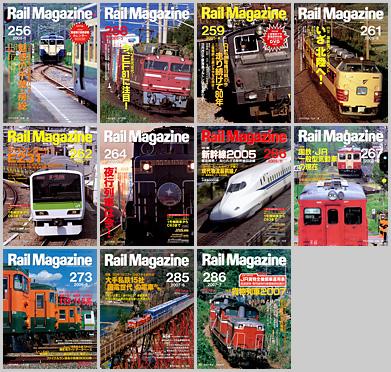Rail Magazine(2005〜2007年)