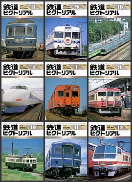 鉄道ピクトリアル(1985〜1986年)