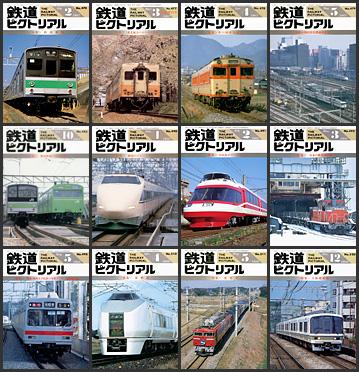 鉄道ピクトリアル(1987〜1989年)