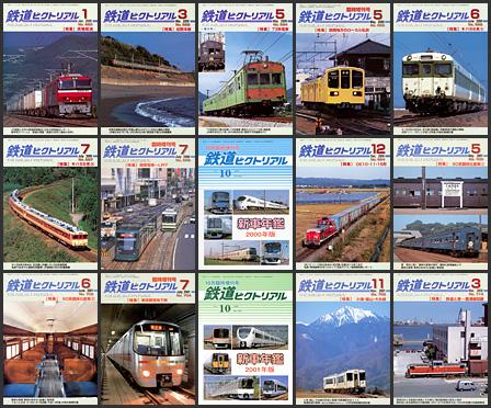 鉄道ピクトリアル(2000〜2002年)