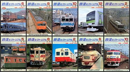 鉄道ピクトリアル(2002〜2004年)