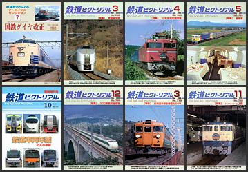 鉄道ピクトリアル(2005〜2006年)