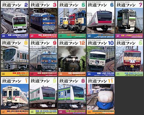鉄道ファン(2010〜2014年)